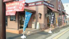 ガスト笠岡店