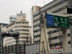 渋谷出入口(IC)
