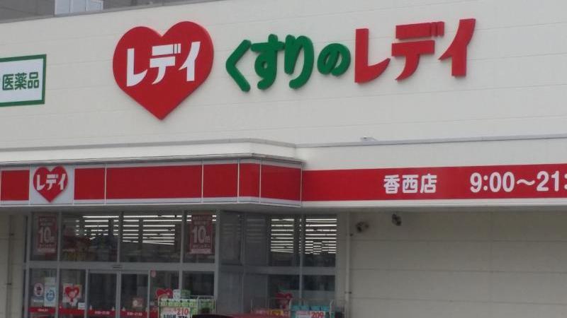 レデイ薬局香西店_施設外観