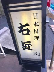 日本料理右近_看板