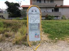 「識名」バス停留所