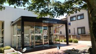 紀陽銀行紀の川支店