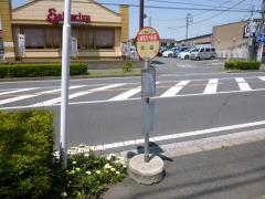 「山崎整形外科前」バス停留所