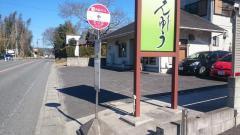 「中」バス停留所