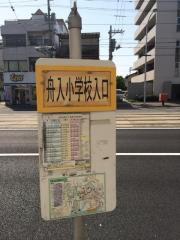 「舟入小学校入口」バス停留所