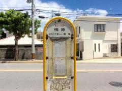 「桃原(那覇市)」バス停留所