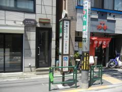 「本駒込五丁目」バス停留所