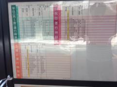 「徳力嵐山口駅」バス停留所