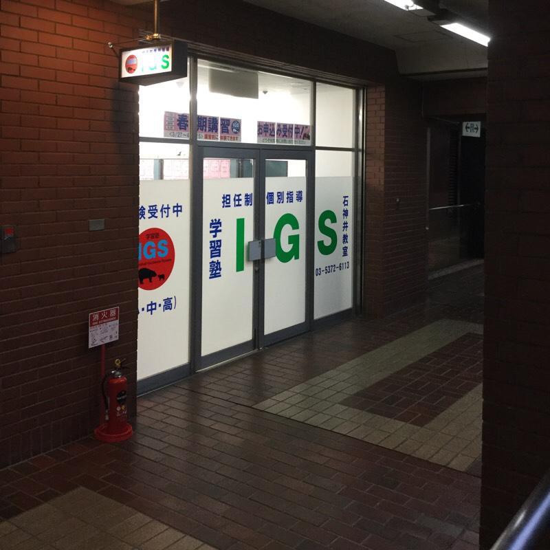 IGS石神井教室_雰囲気
