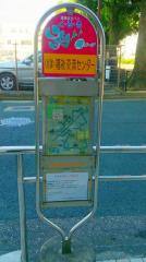 「福祉交流センター」バス停留所