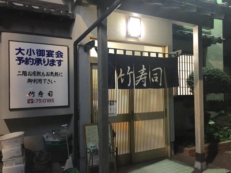 竹寿司_施設外観
