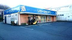 リカーマウンテン田県店
