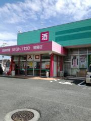 ディスカウントドラッグコスモス 菊陽店_施設外観