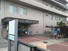 姫路愛和病院