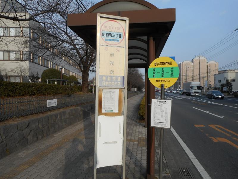 関越交通「創世中等教育学校前」...