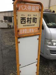 「西村町」バス停留所