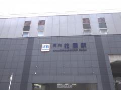 河内花園駅