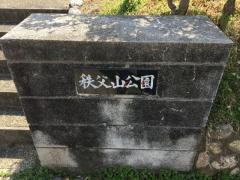秩父山公園