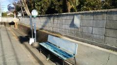「棟高」バス停留所