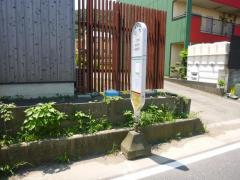 「山下(平塚市)」バス停留所