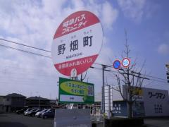 「野畑町」バス停留所