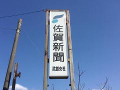 佐賀新聞社武雄支社