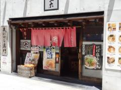 麺や六三六摂津本山