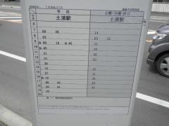 「木田余三ツ又」バス停留所