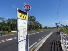 「平津橋」バス停留所