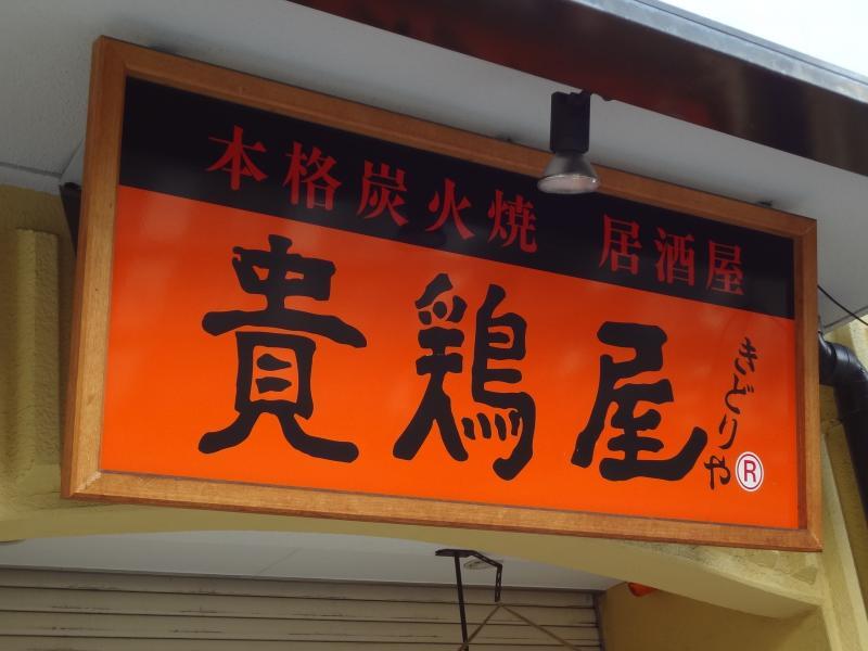 貴鶏屋鶴橋店_看板