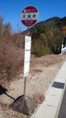 「王滝町」バス停留所