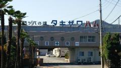 滝沢ハム株式会社