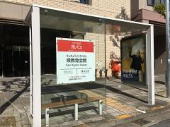 「県教育会館」バス停留所