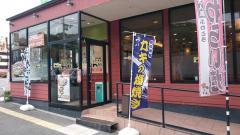 京都 錦わらい 垂水店