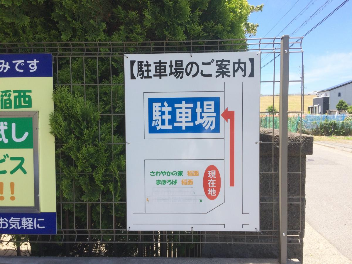住宅型有料老人ホーム さわやかの家 稲西