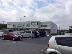 ロイヤルホームセンター越谷店