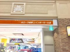トヨタカローラ岐阜レインボーモール店