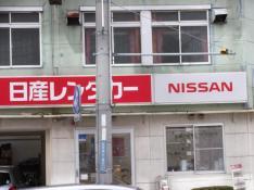 日産レンタカー神戸三宮中央