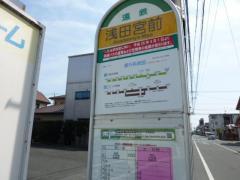 「浅田宮前」バス停留所