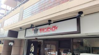 麺・チキンヒーロー_施設外観