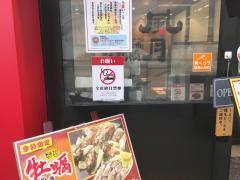 鶴橋風月熱田店
