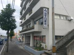 岩手日報社八戸支社