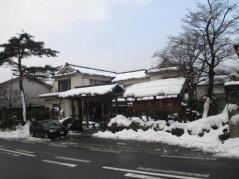 雪つばきの宿古澤屋