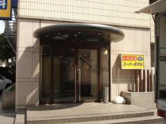 スーパーホテルCity倉敷