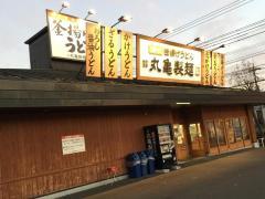 丸亀製麺武蔵村山店