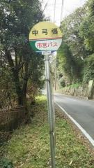「中弓張」バス停留所