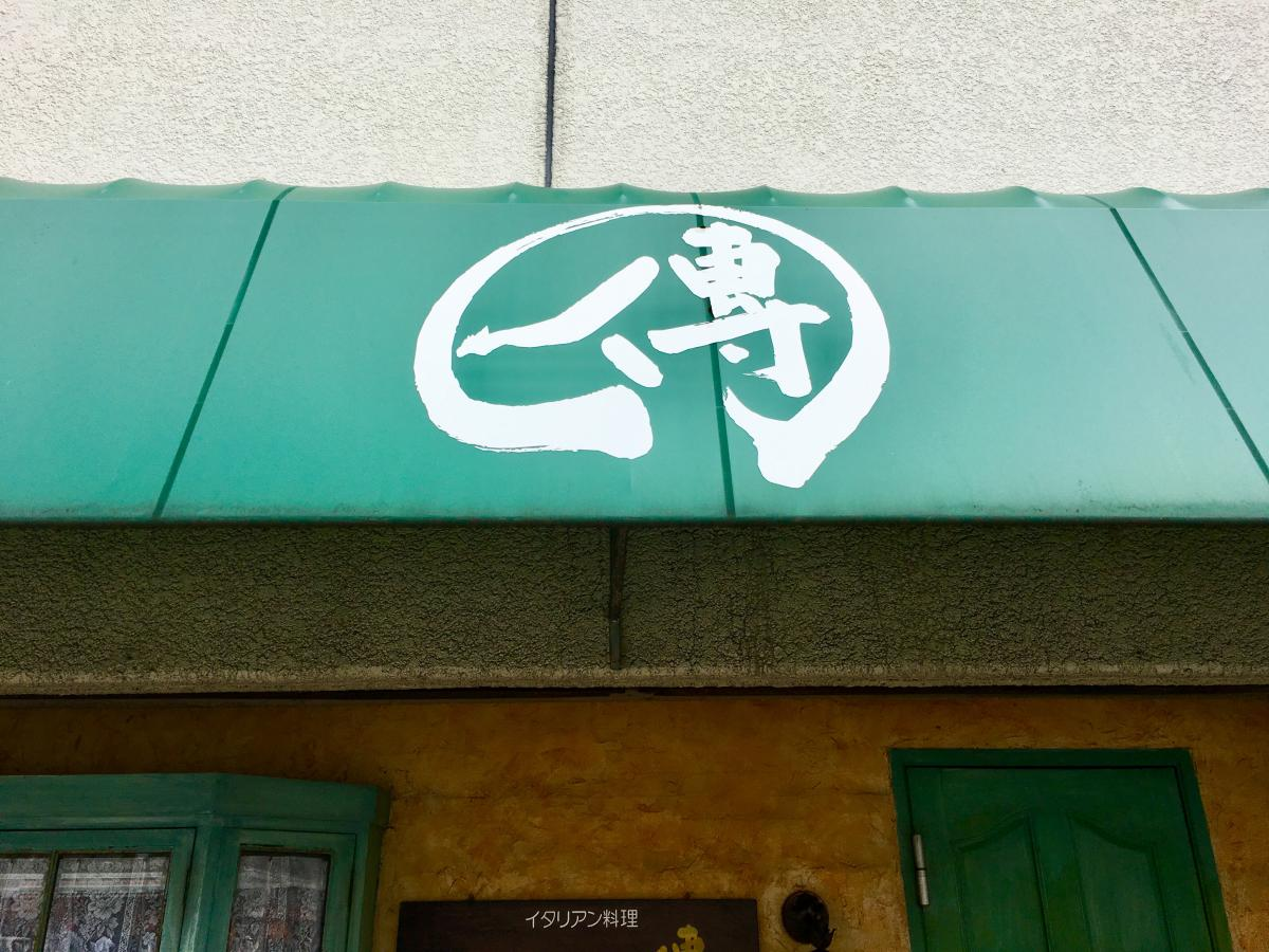 レストラン傳_施設外観