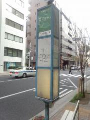 「八丁堀二丁目」バス停留所