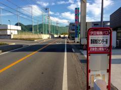 「静浦地区センター前」バス停留所