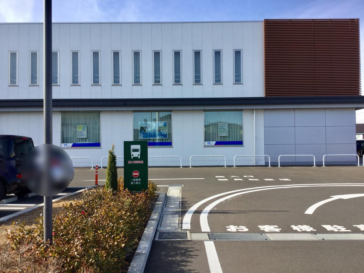 七十七銀行鶴ケ谷支店_施設外観